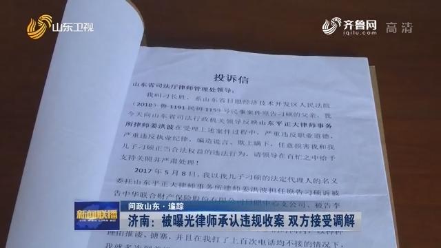 【问政山东·追踪】济南:被曝光律师承认违规收案 双方接受调解