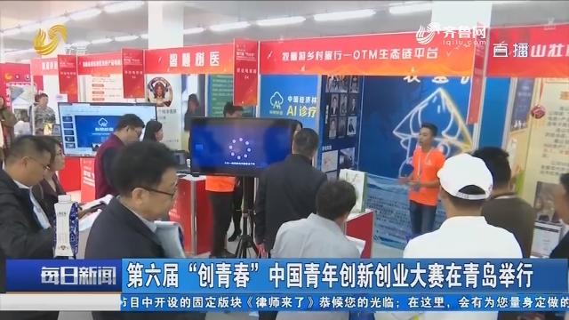"""第六届""""创青春""""中国青年创新创业大赛在青岛举行"""