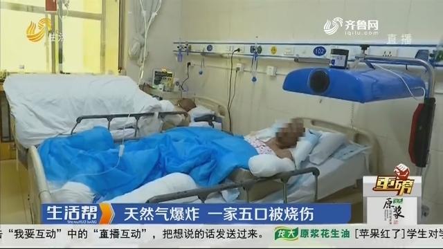 【重磅】东营:天然气爆炸 一家五口被烧伤