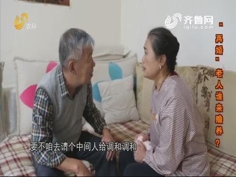 """【荣凯有说法】""""再婚""""老人谁来赡养?"""