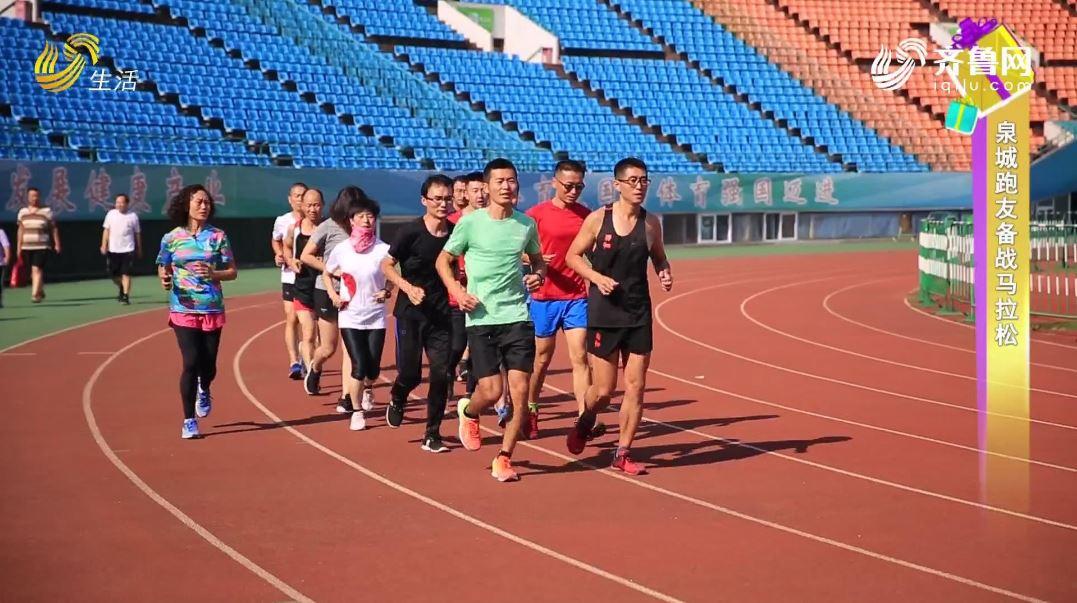 首届泉城马拉松周六开跑
