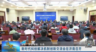 《法院在线》11-02播出《新时代纠纷解决机制创新交流会在济南召开》