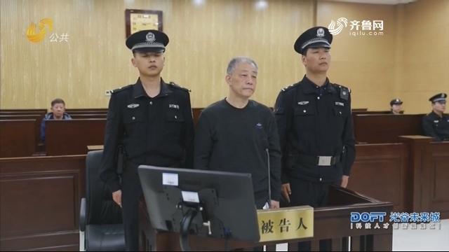 山东省环境保护厅原巡视员王光和受贿案一审宣判