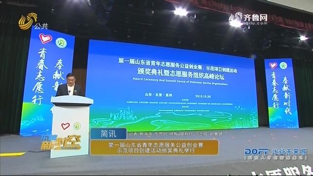 第一届山东省青年志愿服务公益创业赛示范项目创建活动颁奖典礼举行