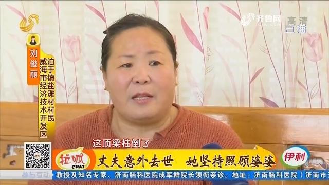 威海:丈夫意外去世 她坚持照顾婆婆