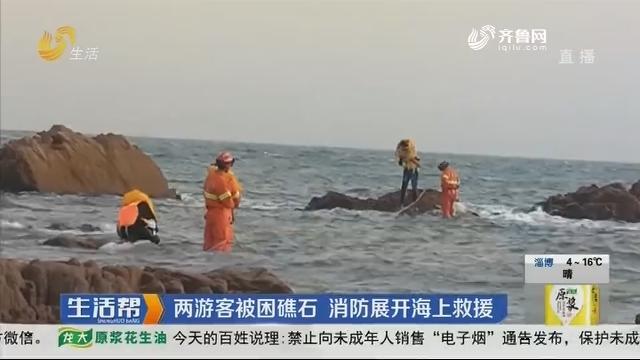青岛:两游客被困礁石 消防展开海上救援