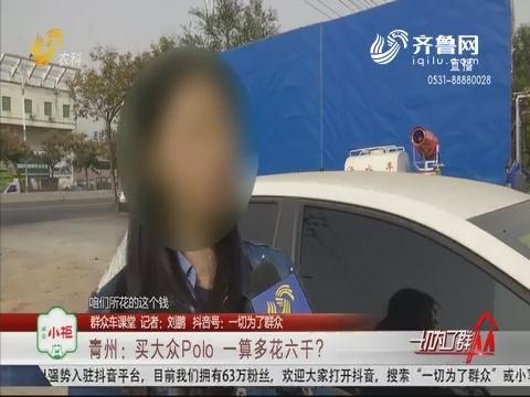 【群众车课堂】青州:买大众Polo 一算多花六千?