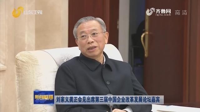 刘家义龚正会见出席第三届中国企业改革发展论坛嘉宾