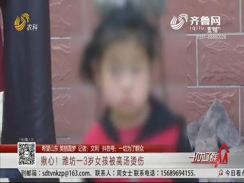 【希望山东 美丽圆梦】揪心!潍坊一3岁女孩被高汤烫伤