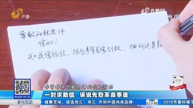 從深圳趕來濟南 請林宇輝幫助畫像