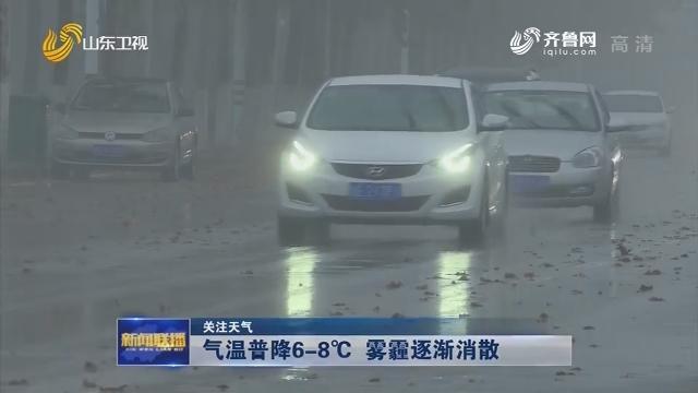 【关注天气】气温普降6-8℃ 雾霾逐渐消散