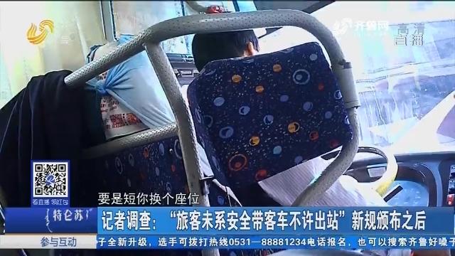 """记者调查:""""旅客未系安全带客车不许出站""""新规颁布之后"""