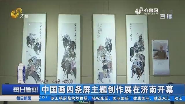 中国画四条屏主题创作展在济南开幕