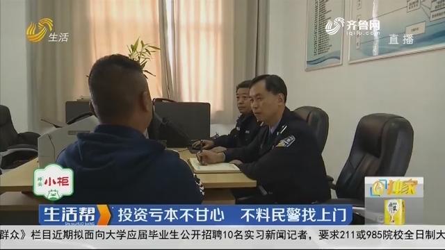 【独家】济宁:投资亏本不甘心 不料民警找上门
