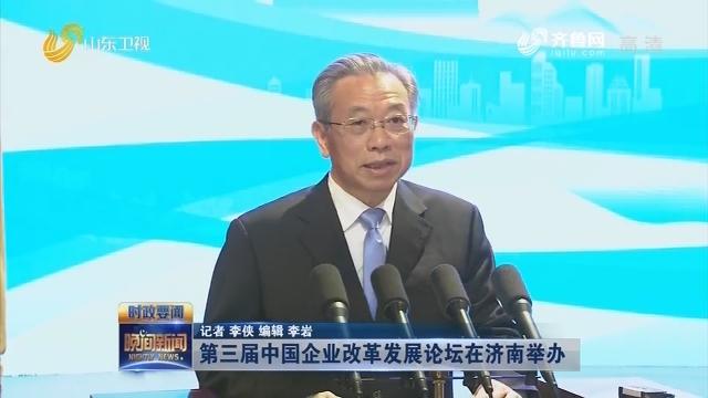 第三屆中國企業改革發展論壇在濟南舉辦