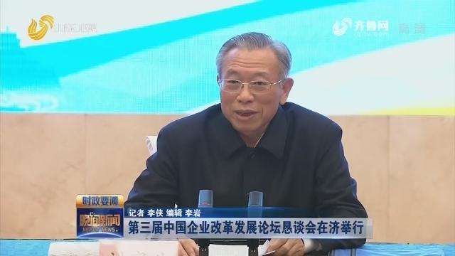 第三屆中國企業改革發展論壇懇談會在濟舉行