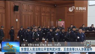 《法院在线》11-02播出《东营区人民法院公开宣判武兴堂、王忠良等19人涉黑案件》