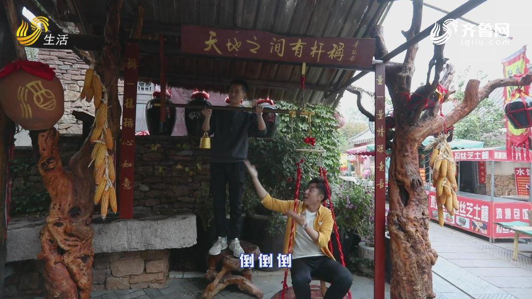 《奇妙Yeah》爱上这座城—爱上沂南!(上)20191103