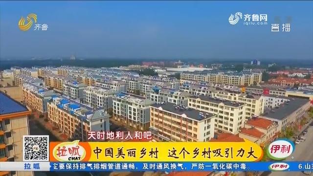 潍坊:家住二层小别墅 人均年入近四万