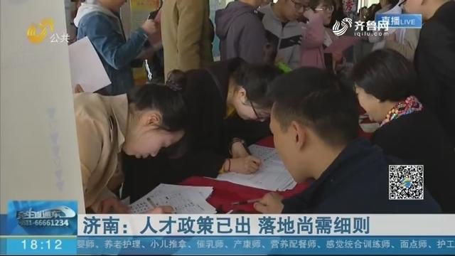 【真相】济南:人才政策已出 落地尚需细则
