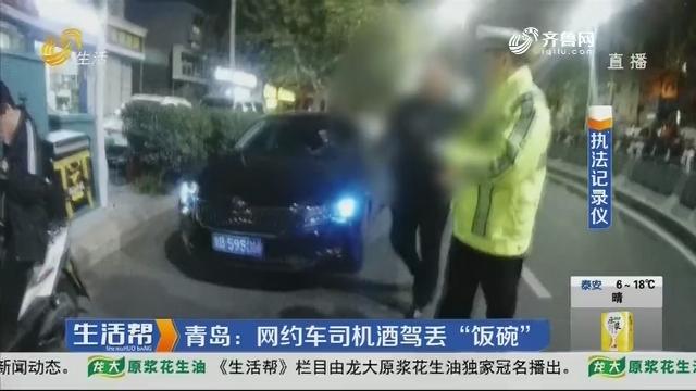 """青岛:网约车司机酒驾丢""""饭碗"""""""