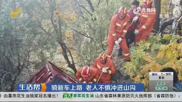 淄博:骑新车上路 老人不慎冲进山沟
