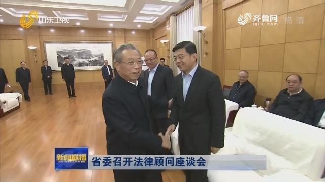 省委召开法律顾问座谈会