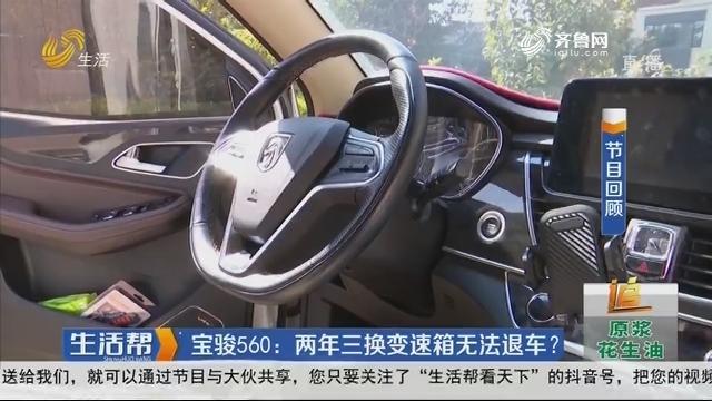 宝骏560:两年三换变速箱无法退车?