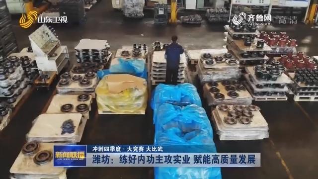 【冲刺四季度·大竞赛 大比武】潍坊:练好内功主攻实业 赋能高质量发展