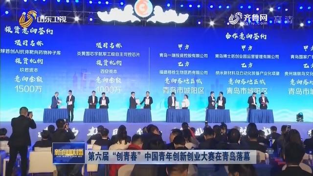 """第六届""""创青春""""中国青年创新创业大赛在青岛落幕"""