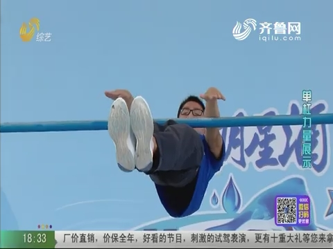 20191104《快乐向前冲》:选手展示单杠技能 尽显街头健身独特魅力