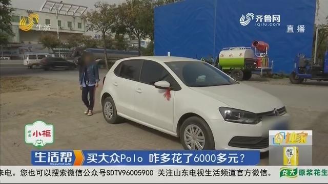 【独家】潍坊:买大众Polo 咋多花了6000多元?