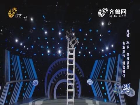 20191104《我是大明星》:女选手艺高人胆大 高空叠椅震撼全场
