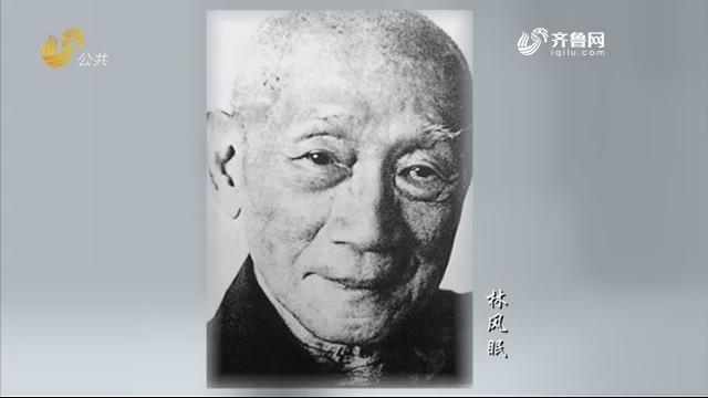 百年巨匠林风眠第一期——《光阴的故事》20191104