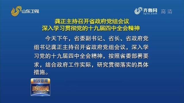 龔正主持召開省政府黨組會議 深入學習貫徹黨的十九屆四中全會精神