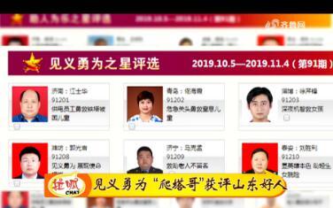 """济阳:见义勇为 """"爬塔哥""""获评山东好人"""