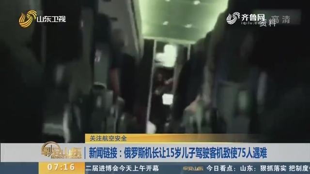【闪电新闻排行榜】关注航空安全 新闻链接:俄罗斯机长让15岁儿子驾驶客机致使75人遇难