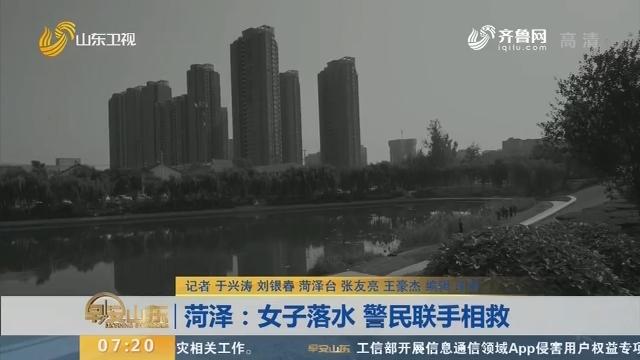 【闪电新闻排行榜】菏泽:女子落水 警民联手相救