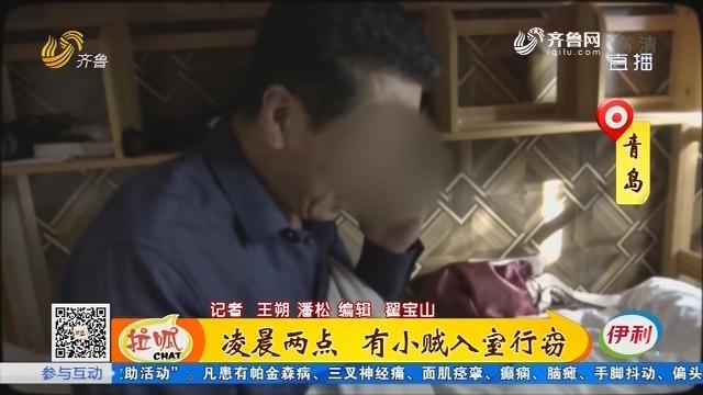 青岛:凌晨两点 有小贼入室行窃