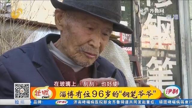 """淄博有位96岁的""""钢笔爷爷"""""""