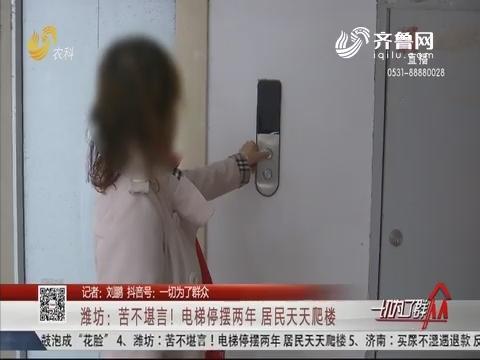 潍坊:苦不堪言!电梯停摆两年 居民天天爬楼