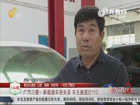 【群众车课堂】广汽三菱:新能源车突失灵 车主被困打110