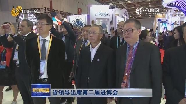 省领导出席第二届进博会