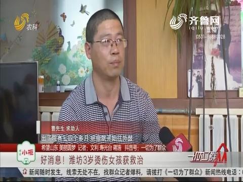 【希望山东 美丽圆梦】好消息!潍坊3岁烫伤女孩获救治