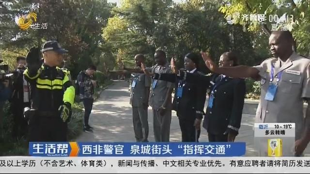 """济南:西非警官 泉城街头""""指挥交通"""""""
