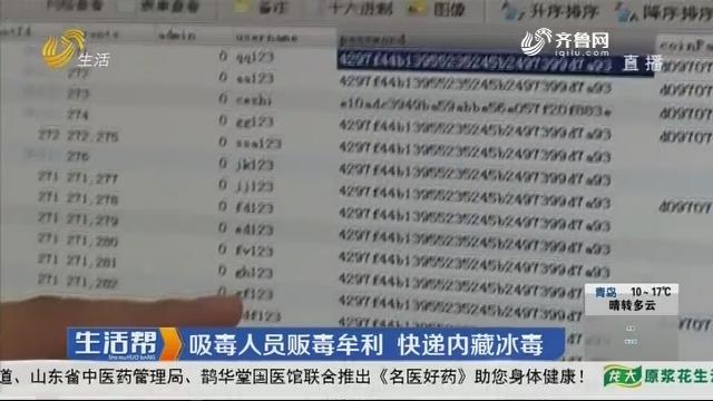 淄博:吸毒人员贩毒牟利 快递内藏冰毒