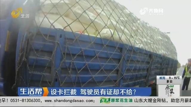 潍坊:设卡拦截 驾驶员有证却不给?