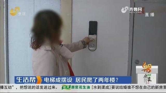 潍坊:电梯成摆设 居民爬了两年楼?