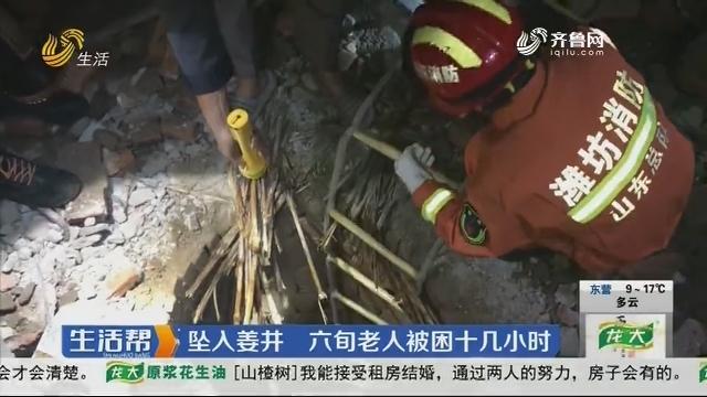潍坊:坠入姜井 六旬老人被困十几小时