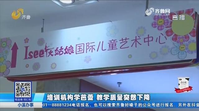 济南:培训机构学芭蕾 教学质量突然下降